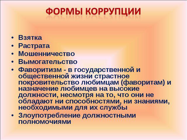 Взятка Растрата Мошенничество Вымогательство Фаворитизм - в государственной и...