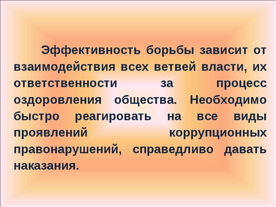 Эффективность борьбы зависит от взаимодействия всех ветвей власти, их ответ...