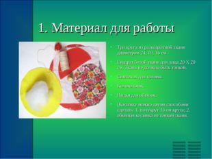 1. Материал для работы Три круга из разноцветной ткани диаметром 24, 19, 16 с