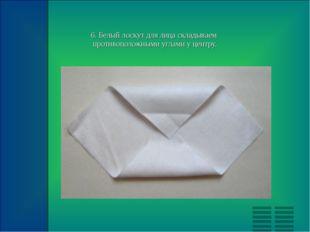 6. Белый лоскут для лица складываем противоположными углами у центру.