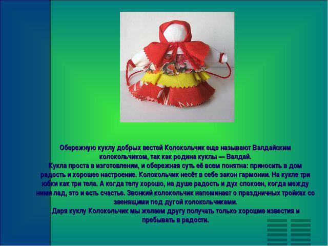 Обережную куклу добрых вестей Колокольчик еще называют Валдайским колокольчик...