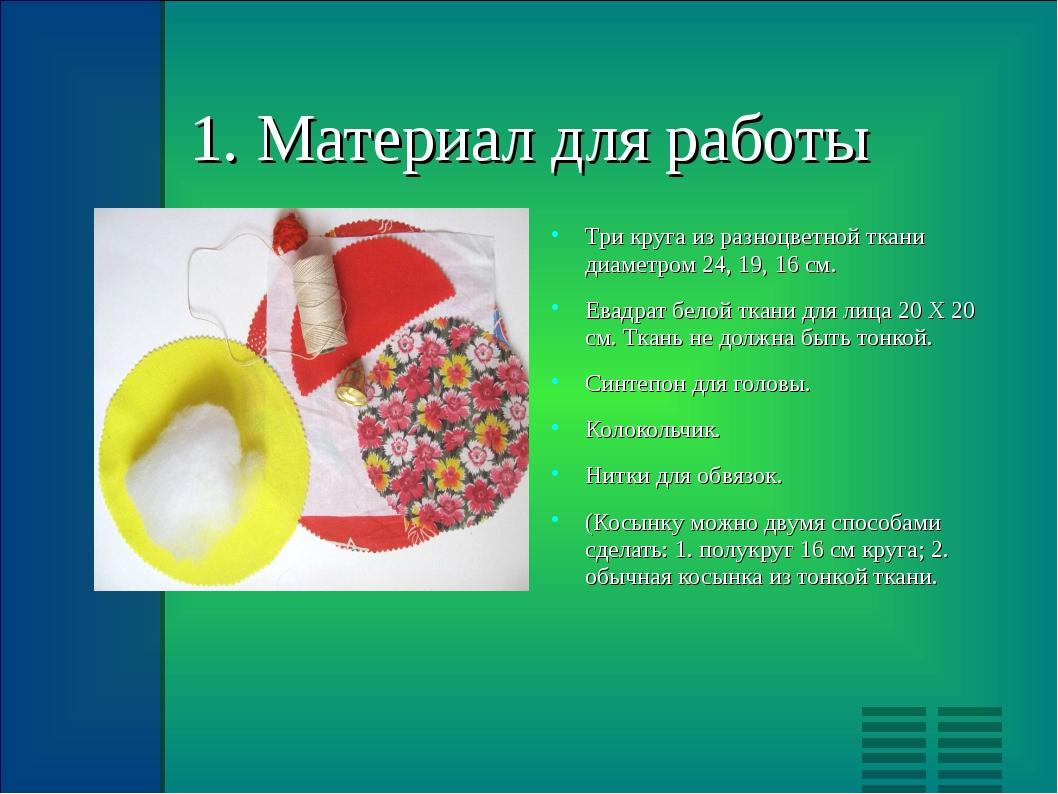 1. Материал для работы Три круга из разноцветной ткани диаметром 24, 19, 16 с...