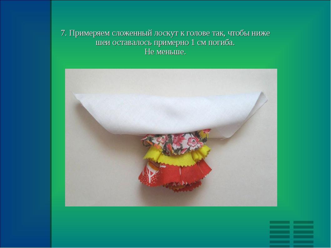 7. Примеряем сложенный лоскут к голове так, чтобы ниже шеи оставалось примерн...