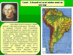 І кезең. Христофор Колумб және түтіндеген шоқтар Христофор Колумб темекіні е