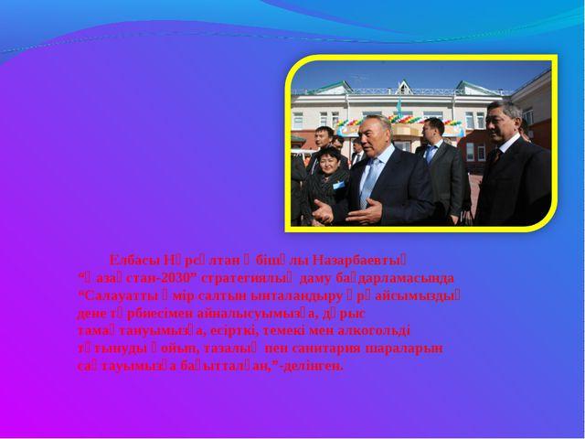 """Елбасы Нұрсұлтан Әбішұлы Назарбаевтың """"Қазақстан-2030"""" стратегиялық даму бағ..."""
