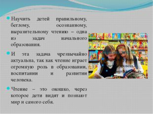 Научить детей правильному, беглому, осознанному, выразительному чтению – одна