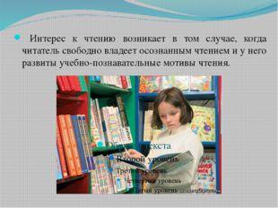 Интерес к чтению возникает в том случае, когда читатель свободно владеет осо
