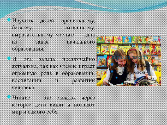 Научить детей правильному, беглому, осознанному, выразительному чтению – одна...