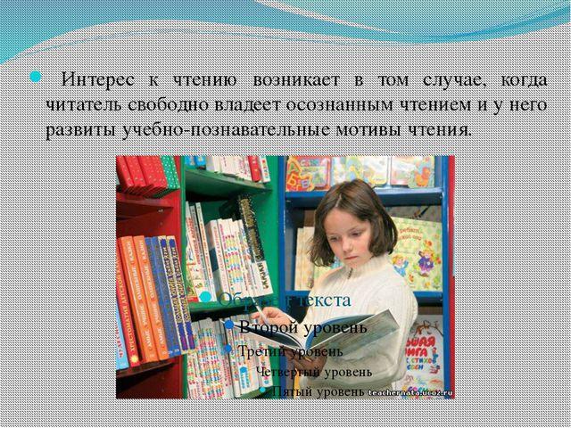 Интерес к чтению возникает в том случае, когда читатель свободно владеет осо...