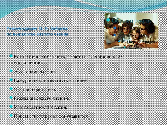 Рекомендации В. Н. Зайцева по выработке беглого чтения. Важна не длительность...
