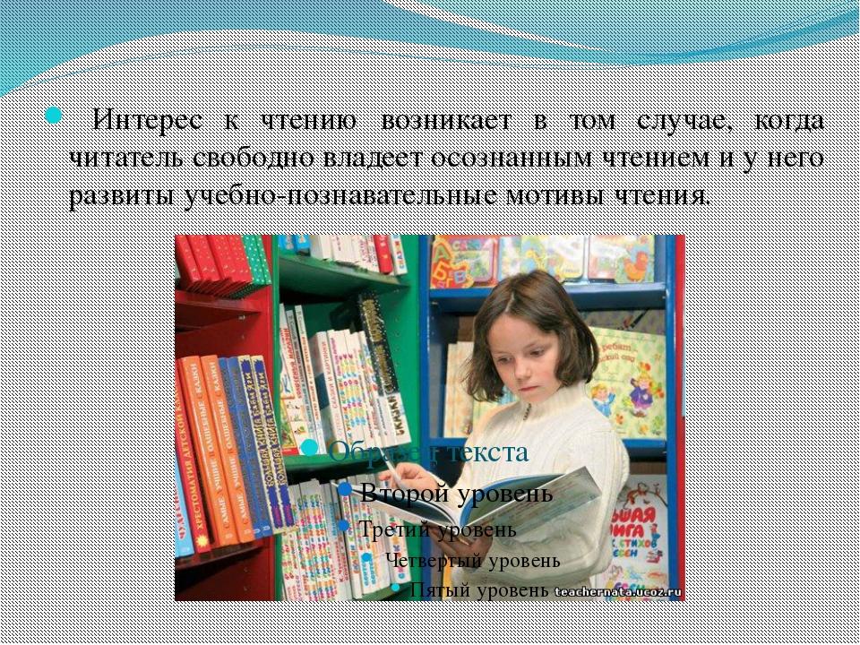 интерес к чтению картинки