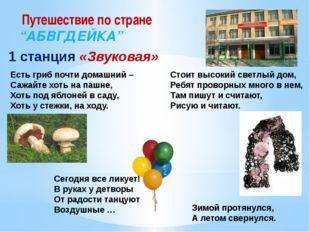 """Путешествие по стране """"АБВГДЕЙКА"""" 1 станция «Звуковая» Стоит высокий светлый"""