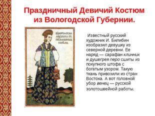 Праздничный Девичий Костюм из Вологодской Губернии. Известный русский художни