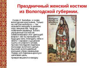 Праздничный женский костюм из Вологодской губернии. Снова И. Билибин, и снов