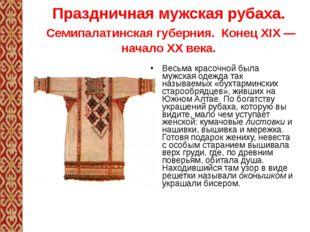 Праздничная мужская рубаха. Семипалатинская губерния. Конец XIX — начало XX в