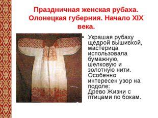 Праздничная женская рубаха. Олонецкая губерния. Начало XIX века. Украшая руб