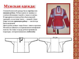 Мужская одежда: Основой мужской одежды была сорочка или нижняя рубаха. Рубахи