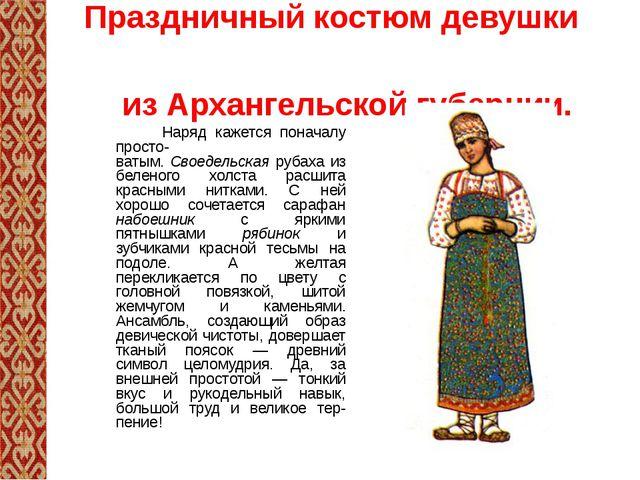 Праздничный костюм девушки из Архангельской губернии. Наряд кажется поначалу...
