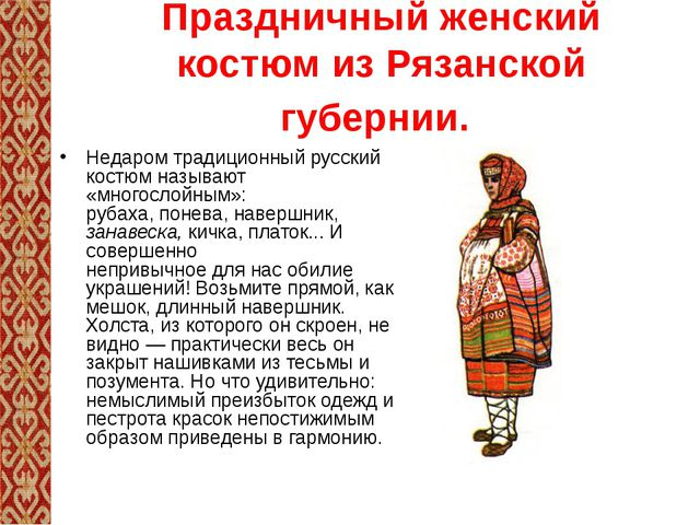 Праздничный женский костюм из Рязанской губернии. Недаром традиционный русски...