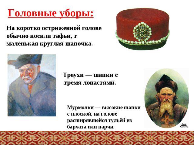 Головные уборы: На коротко остриженной голове обычно носили тафьи, тафья́— м...