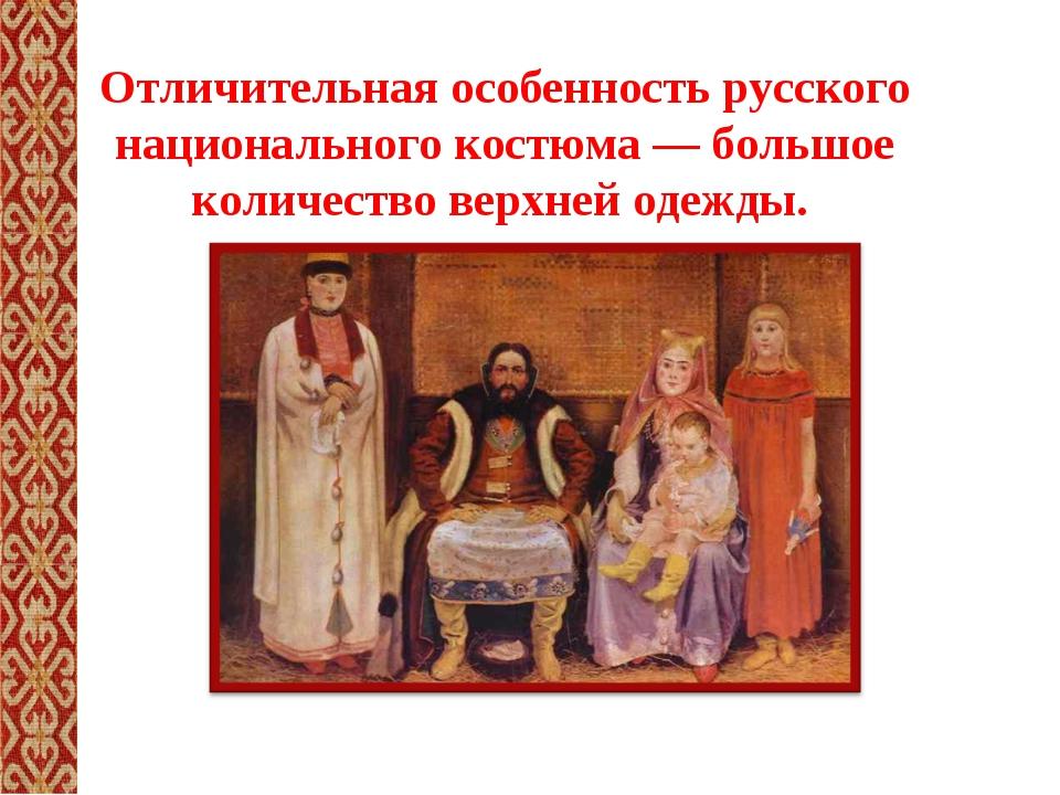 Отличительная особенность русского национального костюма— большое количество...