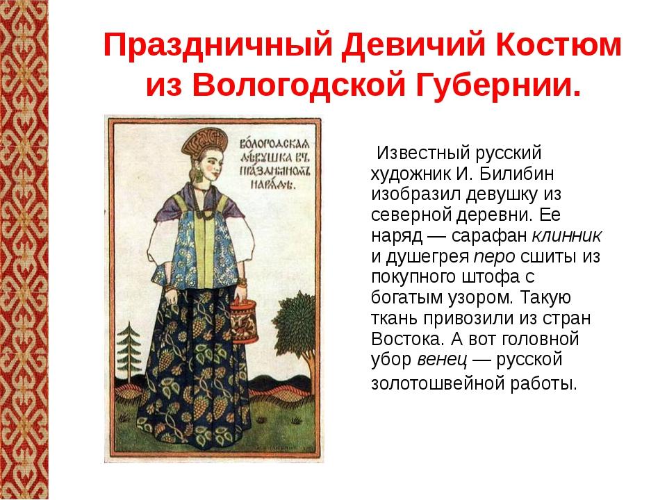Праздничный Девичий Костюм из Вологодской Губернии. Известный русский художни...