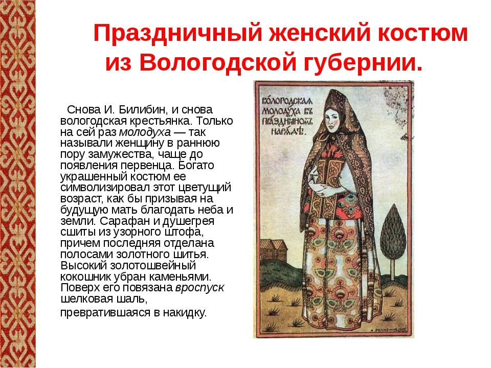 Праздничный женский костюм из Вологодской губернии. Снова И. Билибин, и снов...