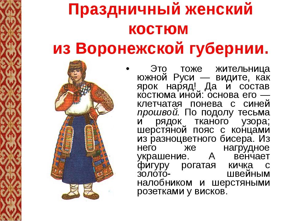 Праздничный женский костюм из Воронежской губернии. Это тоже жительница южной...