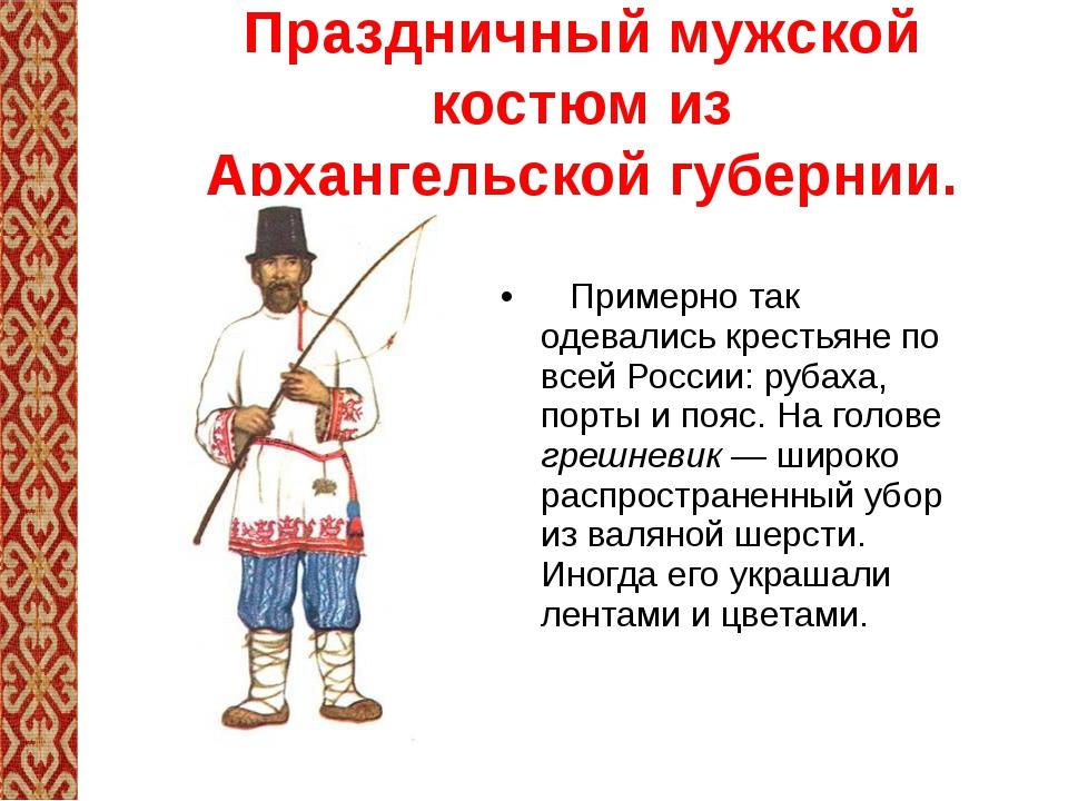 Праздничный мужской костюм из Архангельской губернии. Примерно так одевались...