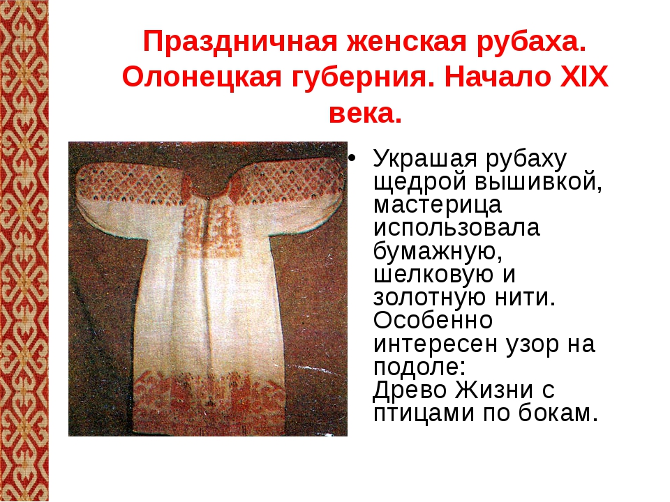 Праздничная женская рубаха. Олонецкая губерния. Начало XIX века. Украшая руб...
