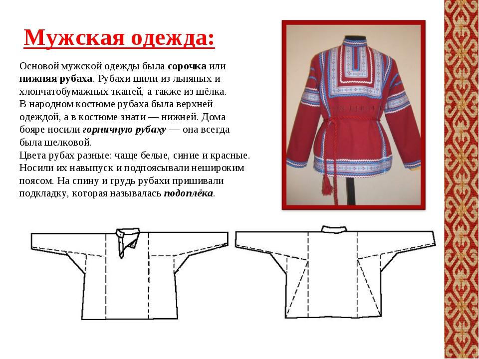 Мужская одежда: Основой мужской одежды была сорочка или нижняя рубаха. Рубахи...