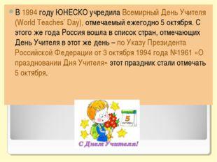 В 1994 году ЮНЕСКО учредила Всемирный День Учителя (World Teaches' Day), отме