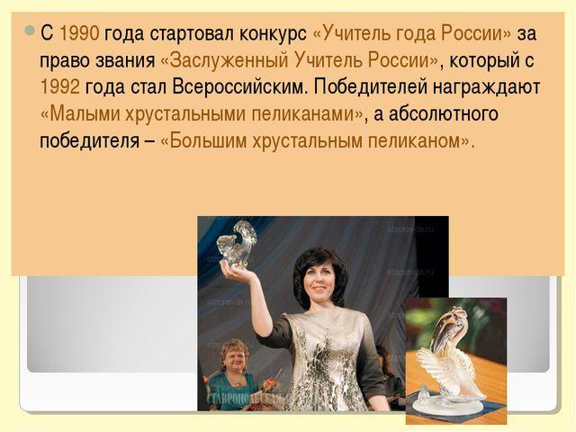 С 1990 года стартовал конкурс «Учитель года России» за право звания «Заслужен...