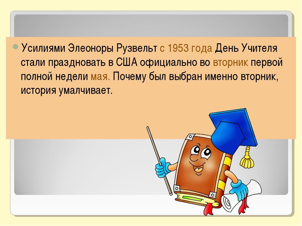 Усилиями Элеоноры Рузвельт с 1953 года День Учителя стали праздновать в США о...