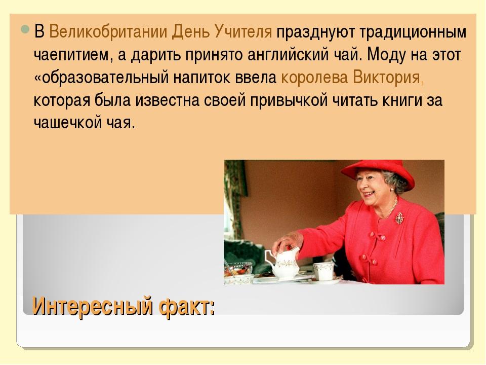 Интересный факт: В Великобритании День Учителя празднуют традиционным чаепити...
