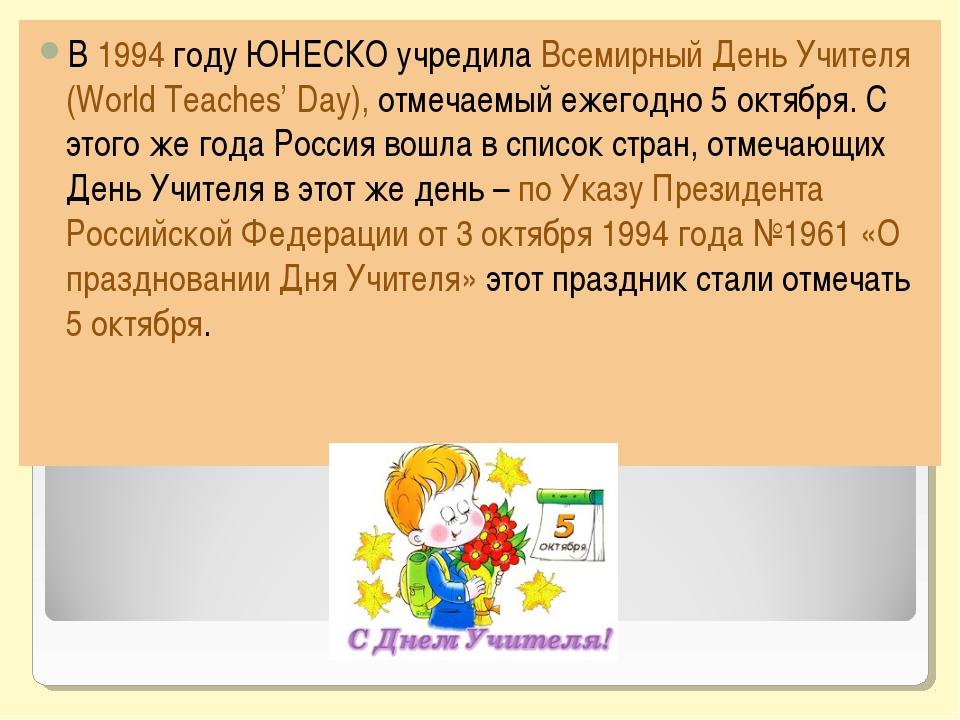 В 1994 году ЮНЕСКО учредила Всемирный День Учителя (World Teaches' Day), отме...
