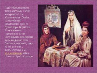 Гадәт булып киткән татар костюмы үзенең матурлыгы һәм зәвыклылыгы белән сәнга