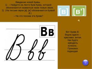 [в] [в'] Введение новой буквы. – Найдите на ленте букв букву, которой обознач