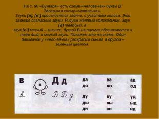 На с. 96 «Букваря» есть схема-«человечек» буквы В. Завершим схему-«человечка»