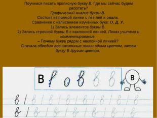 Поучимся писать прописную букву В. Где мы сейчас будем работать? Графический