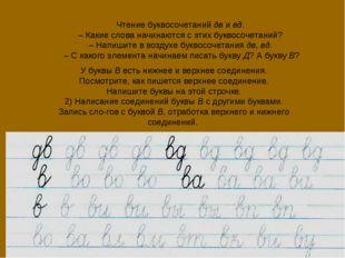 Чтение буквосочетаний дв и вд. – Какие слова начинаются с этих буквосочетаний