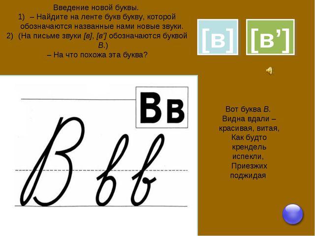 [в] [в'] Введение новой буквы. – Найдите на ленте букв букву, которой обознач...