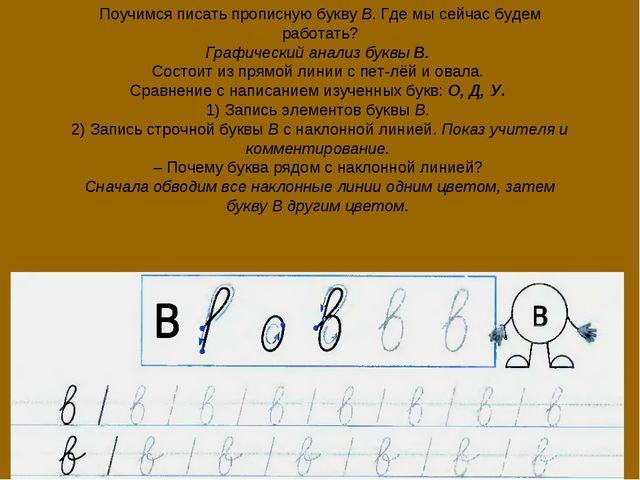 Поучимся писать прописную букву В. Где мы сейчас будем работать? Графический...