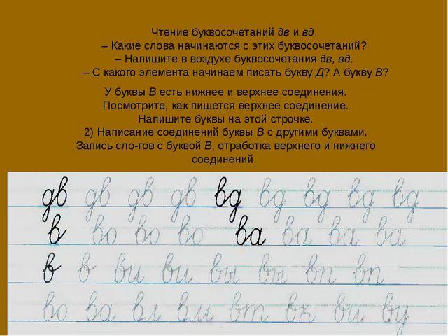 Чтение буквосочетаний дв и вд. – Какие слова начинаются с этих буквосочетаний...