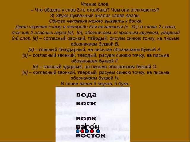 Чтение слов. – Что общего у слов 2-го столбика? Чем они отличаются? 3) Звуко-...