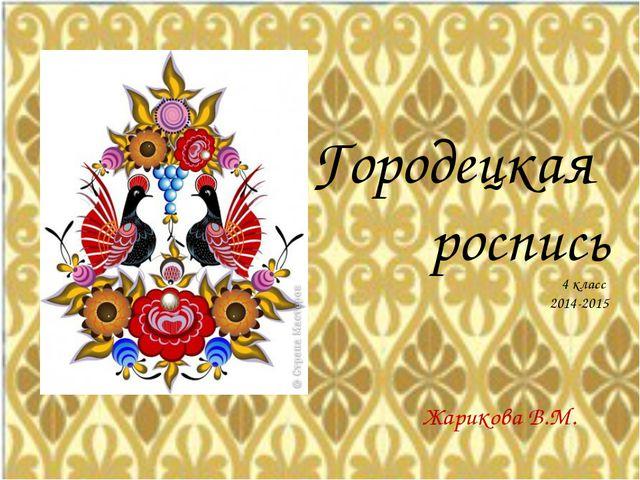 Городецкая роспись 4 класс 2014-2015 Жарикова В.М.