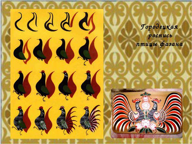 Городецкая роспись птицы фазана