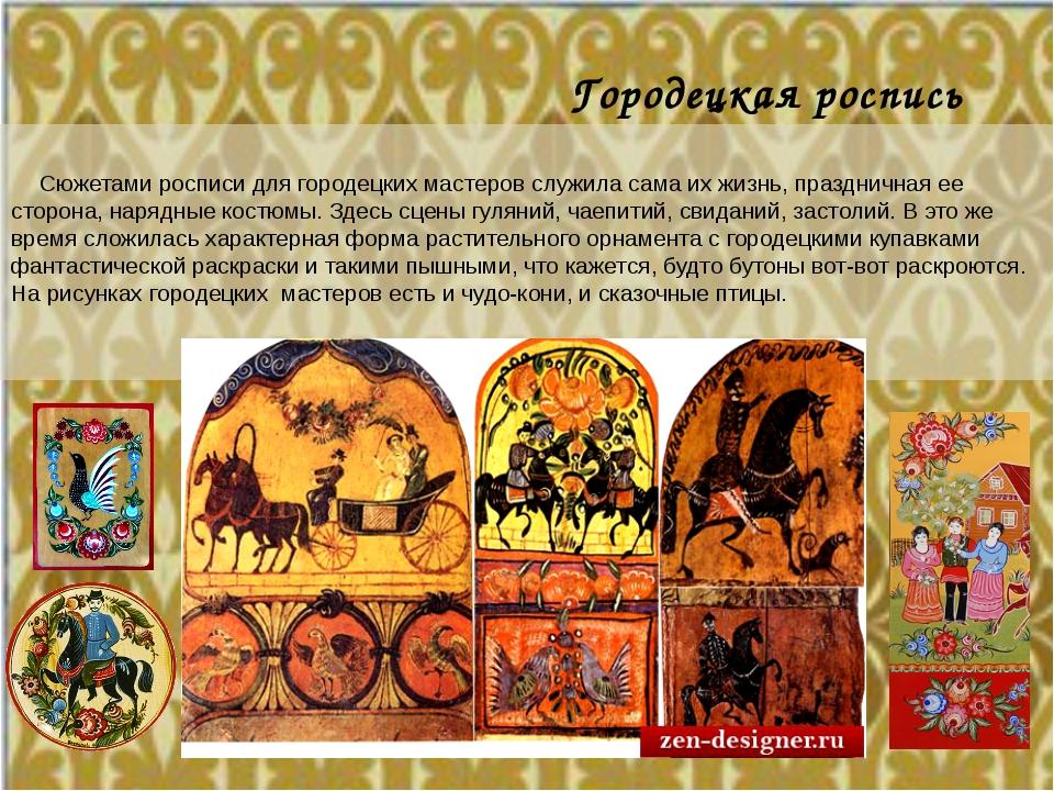 Городецкая роспись Сюжетами росписи для городецких мастеров служила сама их...