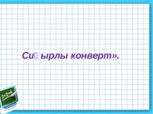 Сиқырлы конверт».
