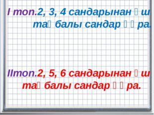 Жаңа сабақ 6-ға көбейту және бөлу кестесі Қазанның 29-ы 6-ға көбейту және бөл